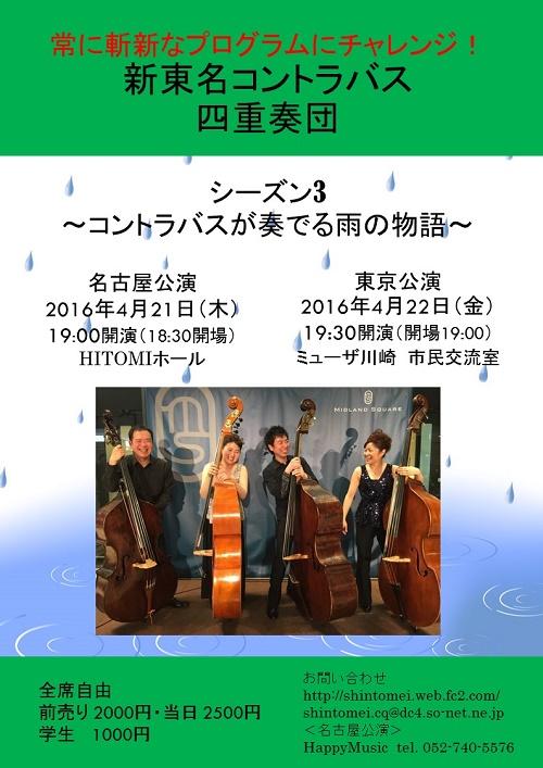 新東名コントラバス四重奏団チラシ 表.jpg