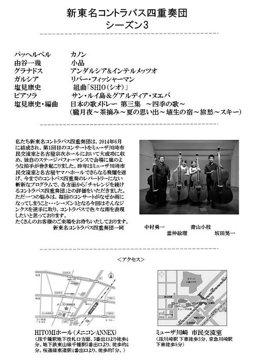新東名コントラバス四重奏団チラシ 裏.jpg