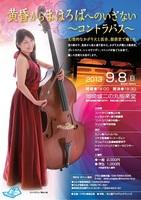 Kozue_recital.jpg