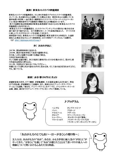 絵本コンサートチラシうら小.jpg
